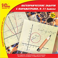 Cd-rom. :школа. алгебраические задачи с параметрами, 9–11 класс, 1С