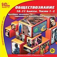 Cd-rom. 1c:школа. обществознание, 10-11 класс. части 1-2 (количество cd дисков: 2), 1С