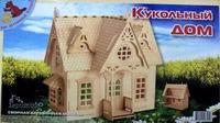 """Сборная деревянная модель """"кукольный дом"""", Мир деревянных игрушек (МДИ)"""