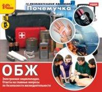 Cd-rom. почемучка. основы безопасности жизнедеятельности (обж), 1С