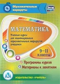 Cd-rom. математика. 9-11 классы. учебные курсы для индивидуальных образовательных маршрутов учащихся. программы курсов. материал, Учитель