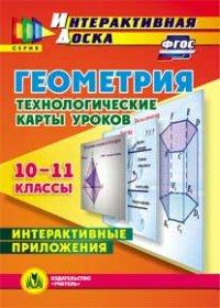 Cd-rom. геометрия. 10-11 классы. технологические карты уроков. интерактивные приложения. фгос, Учитель