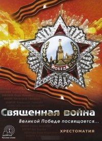 Cd-rom. священная война. великой победе посвящается... хрестоматия, Русское слово