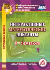 Cd-rom. интерактивные математические диктанты. 1-4 классы. фгос, Учитель