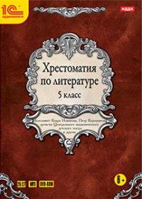 Dvd (mp3). хрестоматия по литературе. 5 класс, 1С