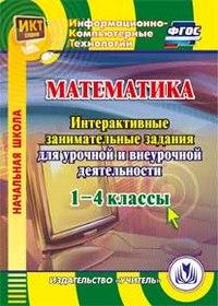 Cd-rom. математика. 1-4 классы. интерактивные занимательные задания для урочной и внеурочной деятельности. фгос, Учитель