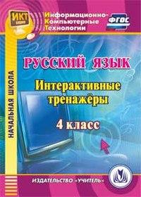Cd-rom. русский язык. 4 класс. интерактивные тренажеры. фгос, Учитель