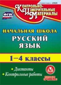 Cd-rom. русский язык. 1-4 классы. диктанты. контрольные работы. фгос, Учитель