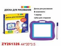 Доска для рисования, арт. zy261326, Zhorya