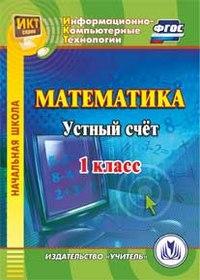 Cd-rom. математика. 1 класс. устный счет. фгос, Учитель