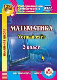 Cd-rom. математика. 2 класс. устный счет. фгос, Учитель