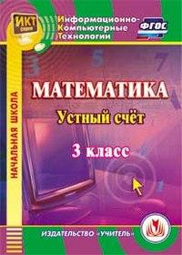 Cd-rom. математика. 3 класс. устный счет. фгос, Учитель