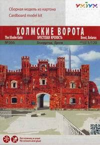 Холмские ворота. брестская крепость. белоруссия, брест. сборная модель из картона, Умная бумага
