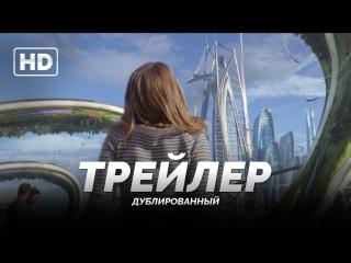 Трейлер: «Земля Будущего / Tomorrowland» 2015