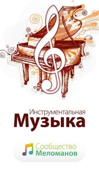 инструментальная музыка для души слушать скачать