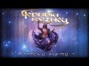 Черный Кузнец Концерт Вопреки всему 2011 FullHD