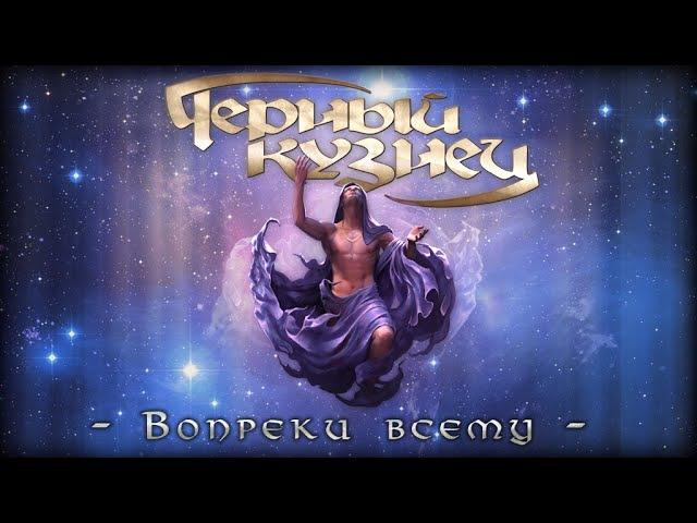 Черный Кузнец - Концерт