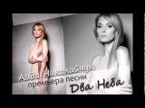 Аида Николайчук   Два неба Премьера песни (Aida Nikolaychuk) new 2014
