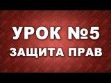 Тотальная монетизация ютуб  Урок №5  Защита прав на видео в youtube