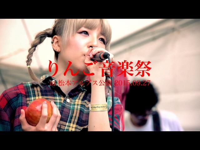 2015.09.27 おやすみホログラム(バンドセット) @りんご音楽祭2015