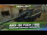 AMX-50 Foch (155) - Сохраняя единицы прочности. Arti25