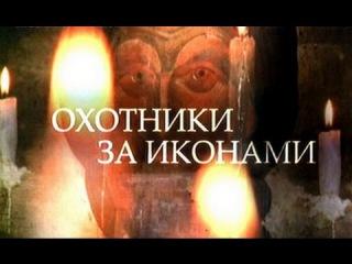 Охотники за иконами 2 серия (2004) детектив, приключения