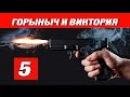Горыныч и Виктория 5 серия - криминал сериал детектив
