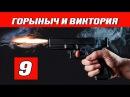 Горыныч и Виктория 9 серия - криминал сериал детектив