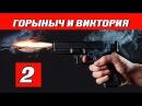 Горыныч и Виктория 2 серия - криминал сериал детектив
