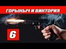 Горыныч и Виктория 6 серия - криминал сериал детектив
