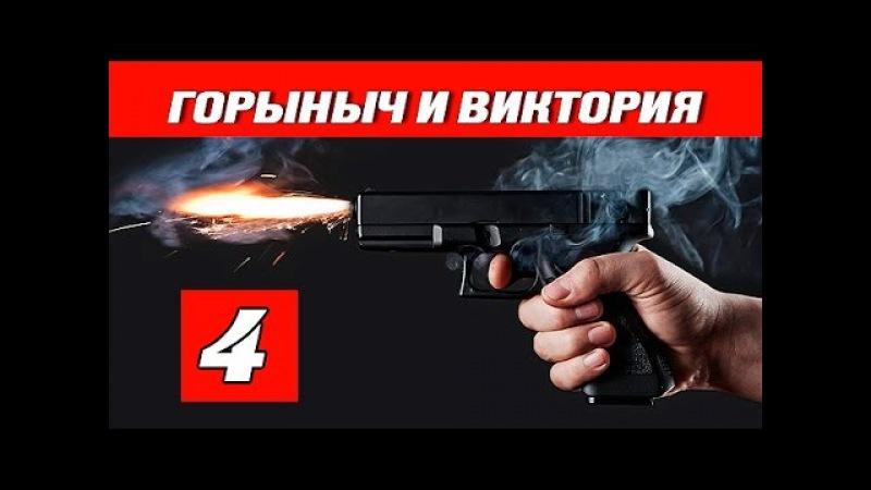 Горыныч и Виктория 4 серия криминал сериал детектив