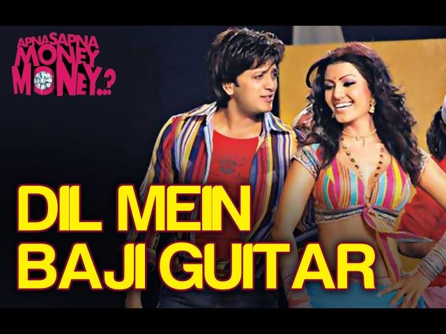 Dil Mein Baji Guitar - Video Song | Apna Sapna Money Money | Riteish Deshmukh Koena Mitra