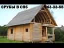Сруб дома под крышей 6х6 с верандой Дома, Бани, Бытовки в СПб