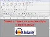 Запись звука на компьютере. Делаем звукозапись в программе Audacity