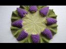 ВИНОГРАДНАЯ ГРОЗДЬ Ч 1 Napkin bunch of grapes P 1