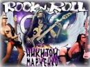 №3 Основные ошибки почему группа не раскрутилась Rock roll с Никитой Марченко