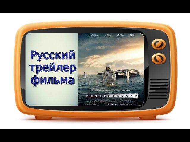 Интерстеллар. Русский трейлер фильма Интерстеллар 2014