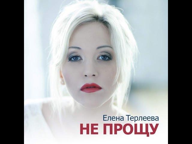 ПРЕМЬЕРА! ЕЛЕНА ТЕРЛЕЕВА - НЕ ПРОЩУ (2015) НОВИНКА