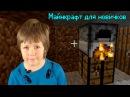 Как в майнкрафт сделать кирку и берлогу. Майнкрафт видео для начинающих.