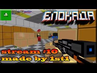 Stream по Блокаде #10