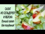 Салат из сельдерея с яблоком. Салат для похудения
