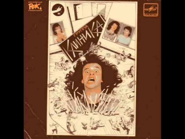 Klinika [Клиника] - Lottery Ticket [Лотерейный Билет] 1991 full album