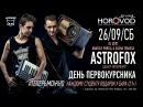 клуб HOROVOD, 26 сентября, СБ - DJ-дуэт AstroFox