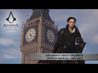 Assassin's Creed Синдикат   Трейлер выхода   Иви [RU]