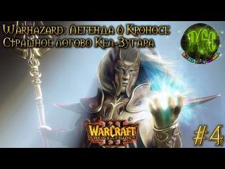 Warcraft 3 Warhazard Легенда о Кроносе прохождение. Страшное логово Кел-Зугара [#4]
