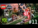 LEGO Jurassic World прохождение - Серия 11 [Наняли ради обмана!]