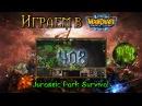 Играем в Warcraft 3 #408 - Jurassic Park Survival