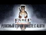 Fable Anniversary. Первый взгляд от портала GoHa.Ru