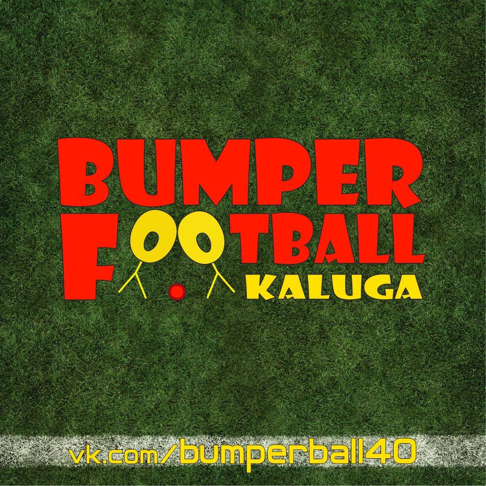 Афиша Калуга 14-15 марта. Бампербол - футбол в шарах.