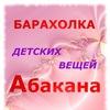 Барахолка ДЕТСКИХ ВЕЩЕЙ Абакана